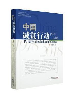 中国减贫行动:1978-2018