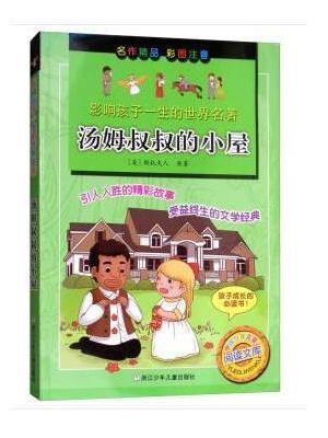 影响孩子一生的世界名著:汤姆叔叔的小屋