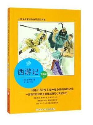 小学生名家经典快乐阅读书系(五):西游记