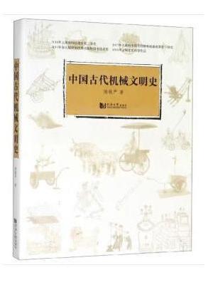 中国古代机械文明史