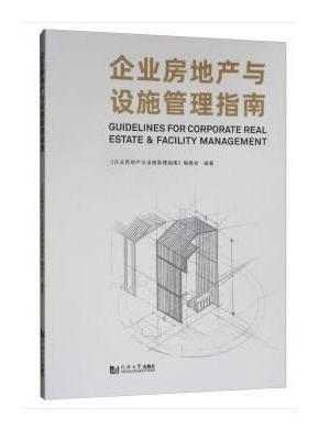 企业房地产与设施管理指南