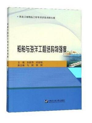 船舶与海洋工程结构物强度