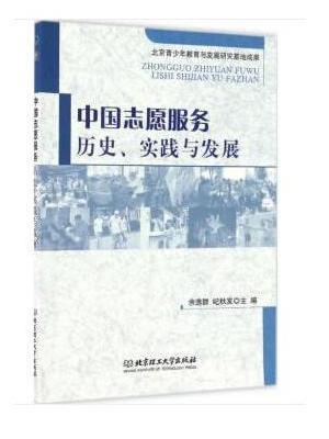 中国志愿服务 历史、实践与发展