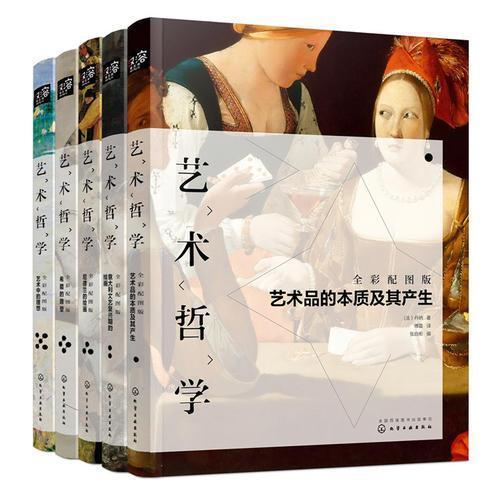 艺术哲学全彩配图版(全5册套装)