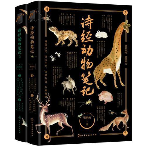 诗经动物笔记(套装2册)