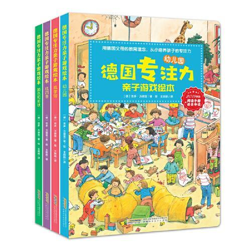 德国专注力亲子游戏绘本(第二辑4册)幼儿园、找四季、找字母、颜色和形状