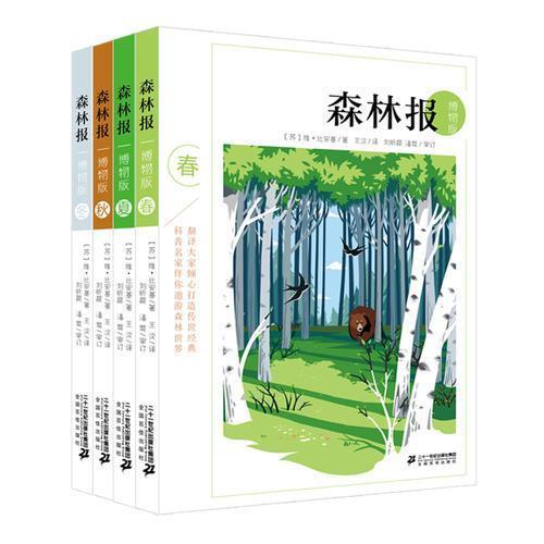 森林报 博物版 共4册 (春 夏 秋 冬)