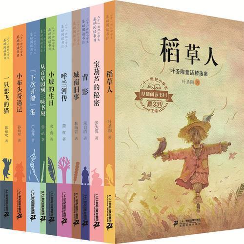 二十一世纪小学生基础阅读书目(共10册)