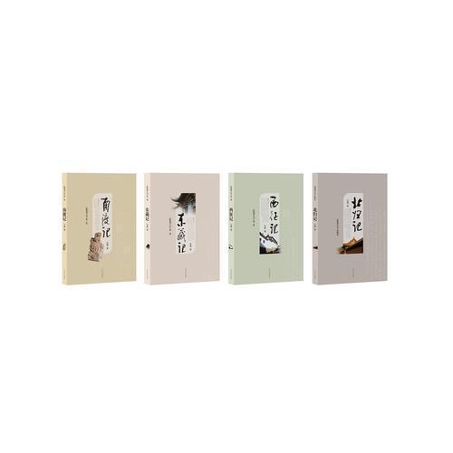 《南渡记》《东藏记》《西征记》《北归记》   (《野葫芦引》全四卷)
