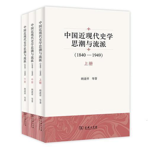 中国近现代史学思潮与流派(1840—1949)(全三册)