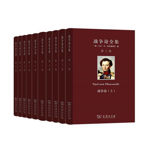 战争论全集(全10册)