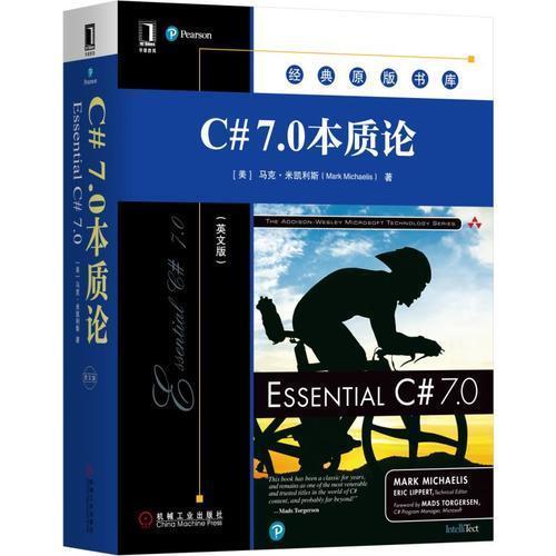 C# 7.0本质论(英文版)