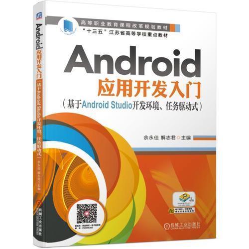 Android应用开发入门(基于Android Studio开发环境 任务驱动式)