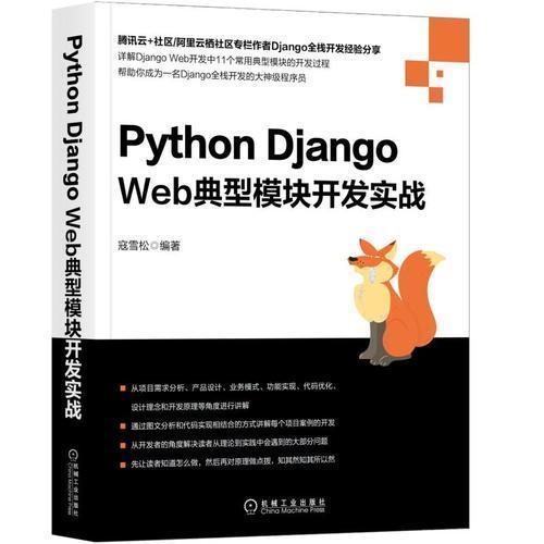 Python Django Web典型模块开发实战