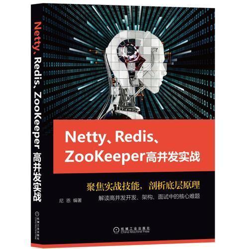 Netty、Redis、Zookeeper高并发实战