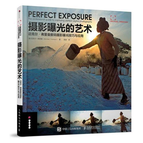 摄影曝光的艺术 迈克尔 弗里曼数码摄影曝光技巧与应用
