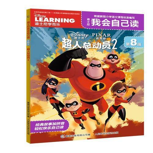 迪士尼我会自己读 第8级·超人总动员2
