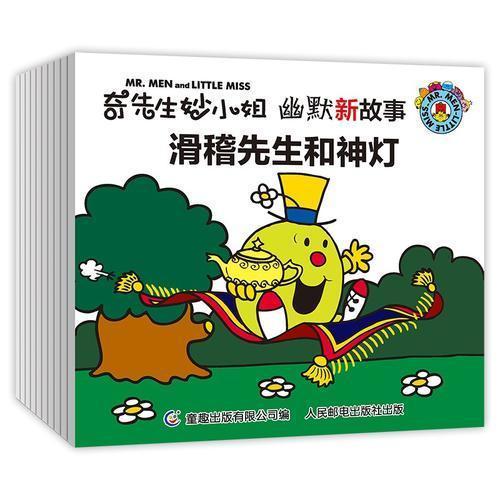 奇先生妙小姐 幽默新故事(10册)