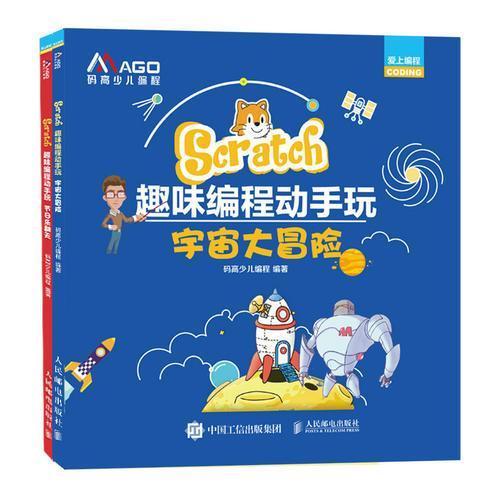 Scratch趣味编程动手玩:宇宙大冒险+节日乐翻天(套装全2册)