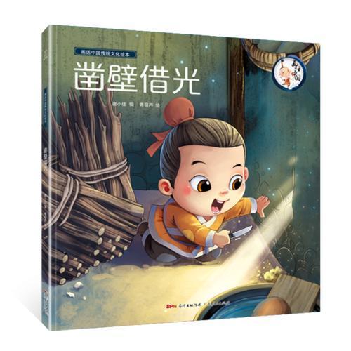 画话中国传统文化绘本·凿壁借光(大开本精装绘本,孩子轻松掌握成语及背后故事,配备伴读音频)