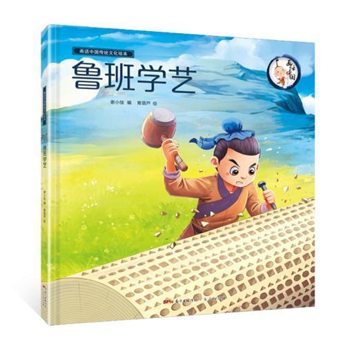 画话中国传统文化绘本·鲁班学艺(大开本精装绘本,孩子轻松掌握成语及背后故事,配备伴读音频)
