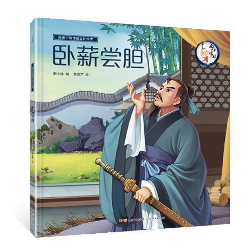 画话中国传统文化绘本·卧薪尝胆(大开本精装绘本,孩子轻松掌握成语及背后故事,配备伴读音频)