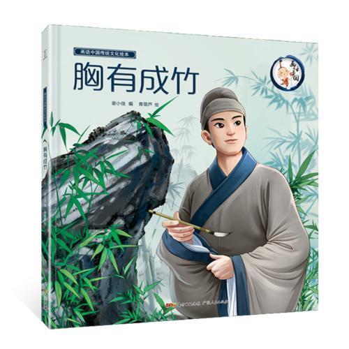 画话中国传统文化绘本· 胸有成竹(大开本精装绘本,孩子轻松掌握成语及背后故事,配备伴读音频)