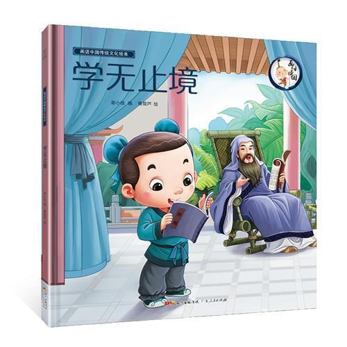 画话中国传统文化绘本·学无止境(大开本精装绘本,孩子轻松掌握成语及背后故事,配备伴读音频)