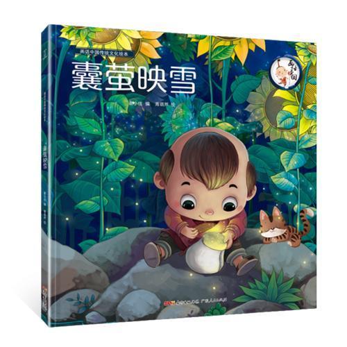 画话中国传统文化绘本·囊萤映雪(大开本精装绘本,孩子轻松掌握成语及背后故事,配备伴读音频)
