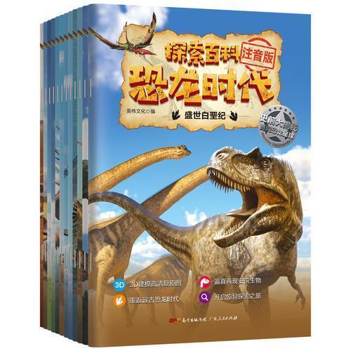 探索百科:恐龙时代(全十册)
