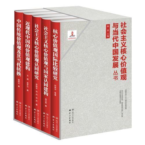 """""""社会主义核心价值观与当代中国发展""""丛书(套装全5册)"""