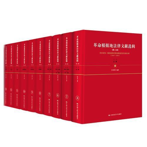 革命根据地法律文献选辑(第三辑)