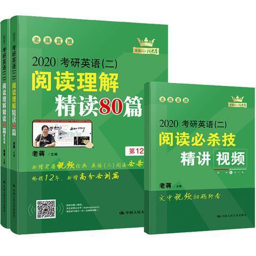 2020蒋军虎老蒋英语二绿皮书阅读卷 2020MBA、MPA、MPAcc等专业学位考研英语二阅读理解精读80篇