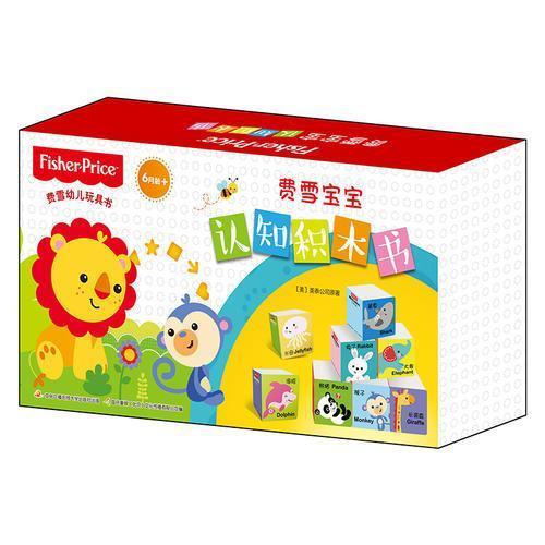 费雪幼儿玩具书系列-费雪宝宝积木书(套装共8册)