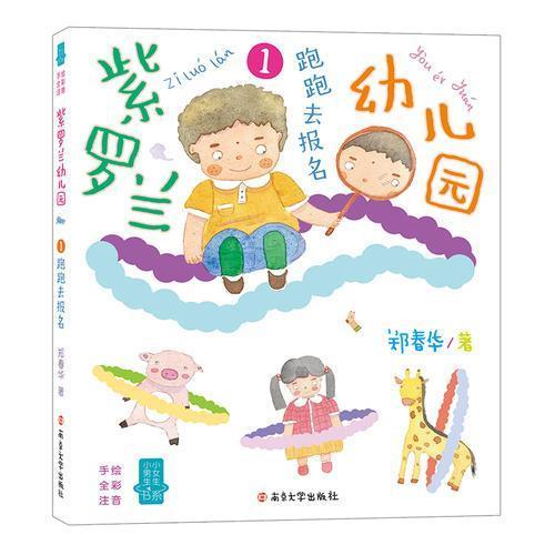(郑春华小男生小女生书系)紫罗兰幼儿园1:跑跑去报名