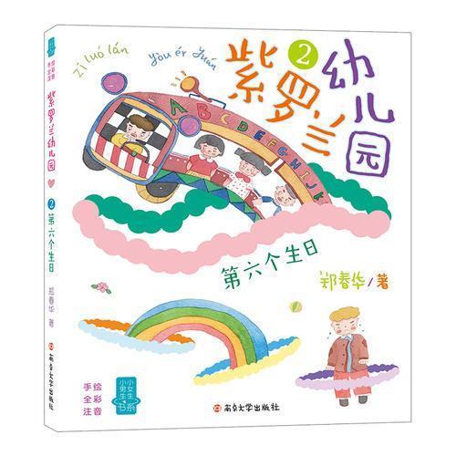 (郑春华小男生小女生书系)紫罗兰幼儿园2:第六个生日