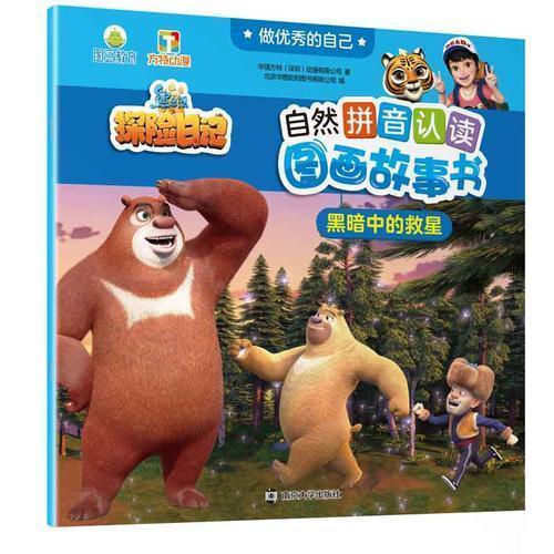 做优秀的自己熊出没之探险日记自然拼音认读图画故事书 黑暗中的救星