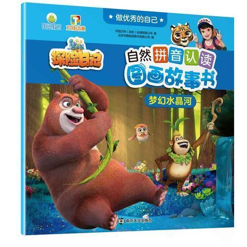 做优秀的自己熊出没之探险日记自然拼音认读图画故事书 梦幻水晶河