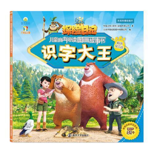 熊出没之探险日记儿童自主阅读图画故事书(识字大王第1辑)稻田保卫战