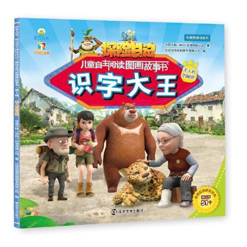 熊出没之探险日记儿童自主阅读图画故事书(识字大王第2辑)无人村的秘密