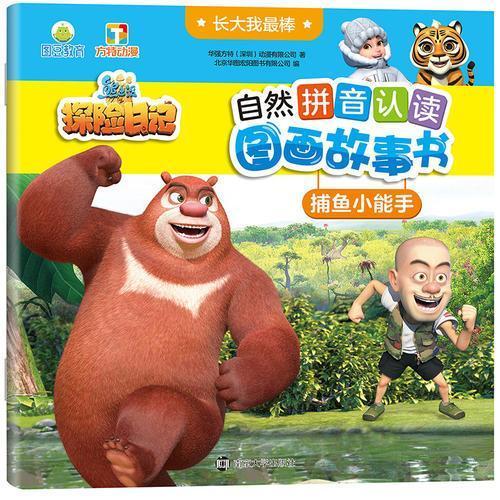 长大我最棒熊出没之探险日记自然拼音认读图画故事书 捕鱼小能手