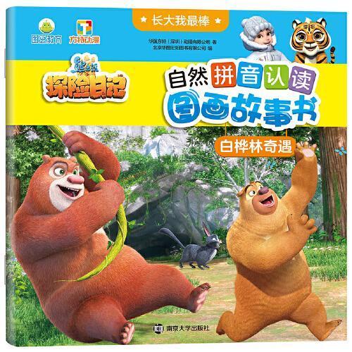 长大我最棒熊出没之探险日记自然拼音认读图画故事书 白桦林奇遇