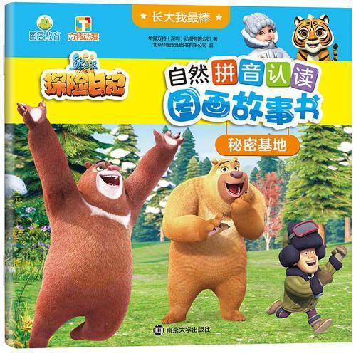 长大我最棒熊出没之探险日记自然拼音认读图画故事书 秘密基地