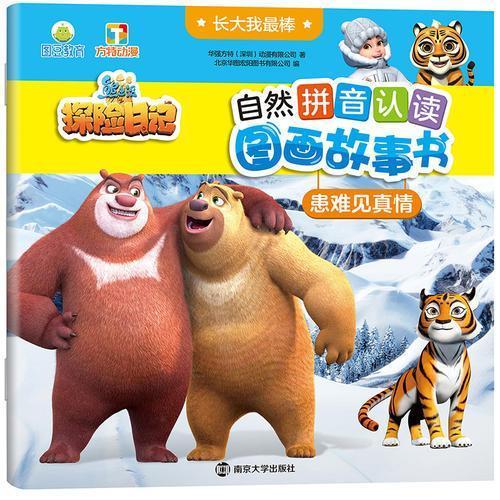 长大我最棒熊出没之探险日记自然拼音认读图画故事书 患难见真情