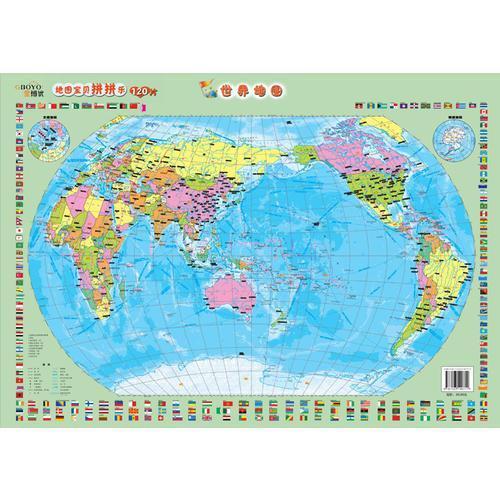 地图宝贝拼拼乐·世界地图(120片)