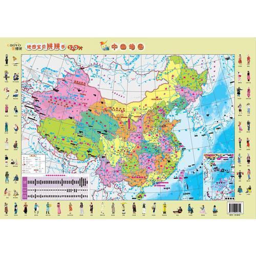 地图宝贝拼拼乐·中国(120片)