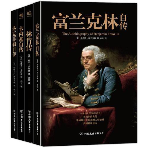 富兰克林自传+洛克菲勒自传+卡内基自传+林肯传(套装共4册)