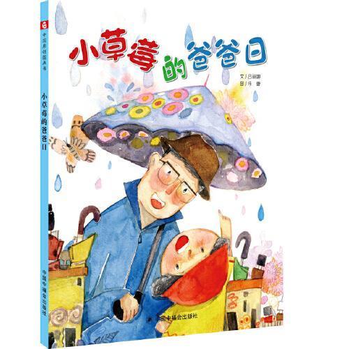 中国原创绘本 小草莓的爸爸日 儿童时代图画书精装版