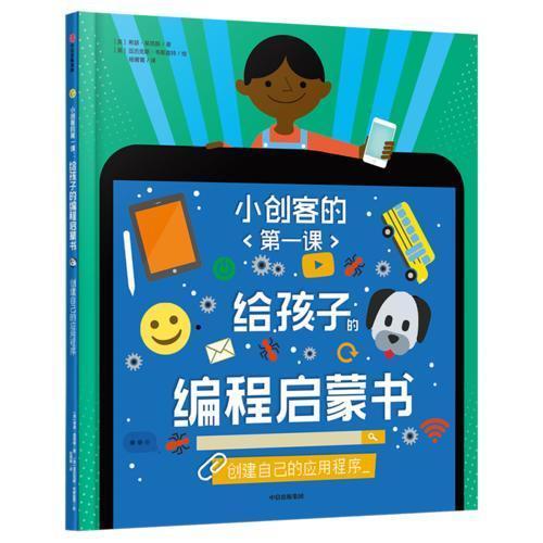 小创客的第一课:给孩子的编程启蒙书.创建自己的应用程序