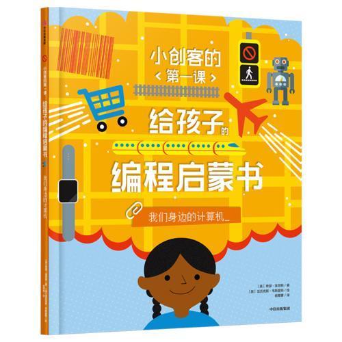 小创客的第一课:给孩子的编程启蒙书.我们身边的计算机